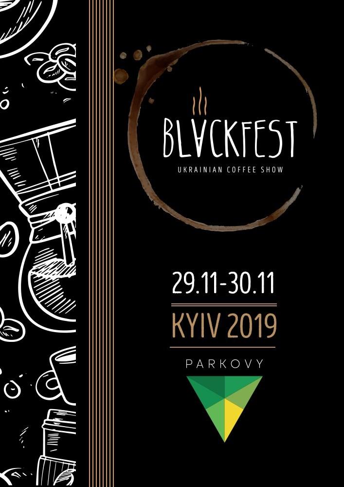 BlackFest Ukrainian Coffee Show 2019 Киев