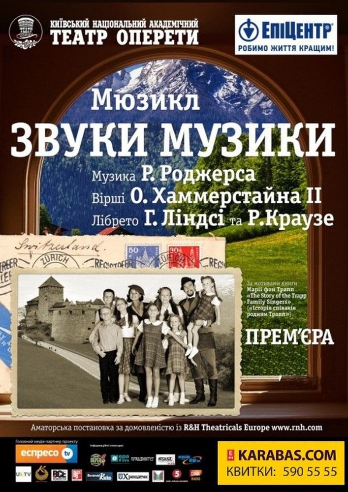 Звуки музики Киев