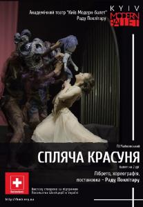 Театр «Киев Модерн-балет» Раду Поклитару. Спектакль «Спящая красавица» Киев