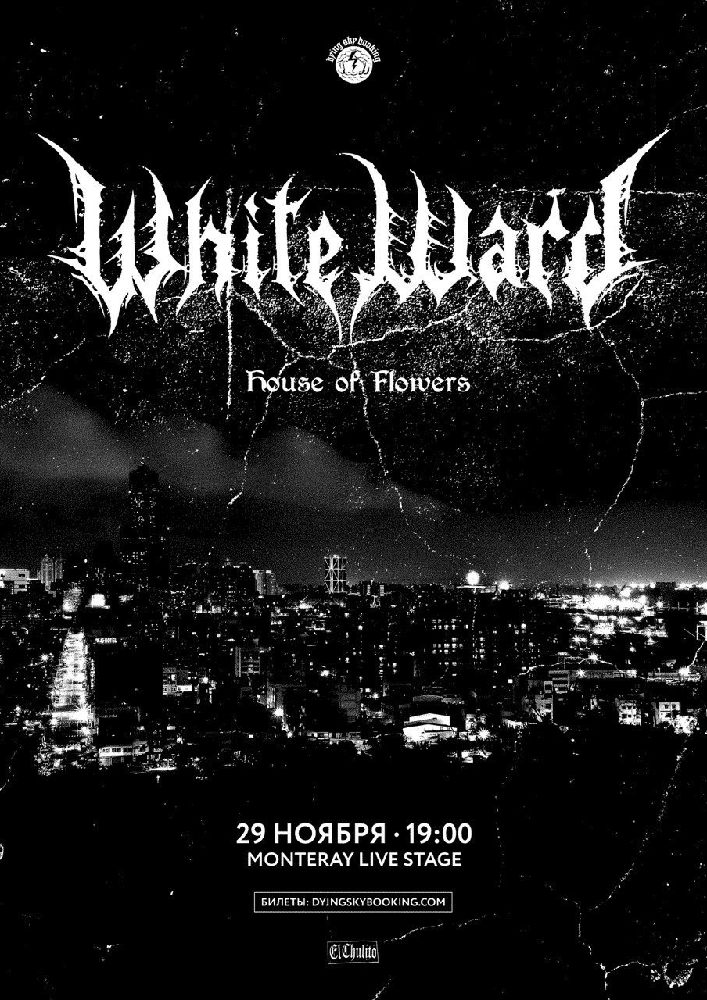 White Ward Киев