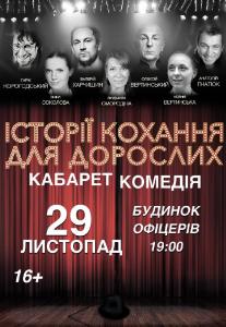 Истории любви для взрослых Киев