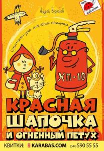 Красная Шапочка и Огненный Петух Киев