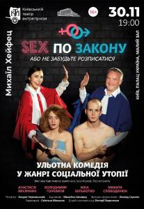 Sex по Закону или Не Забудьте Расписаться Киев