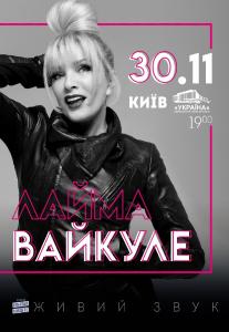 Лайма Вайкуле Киев
