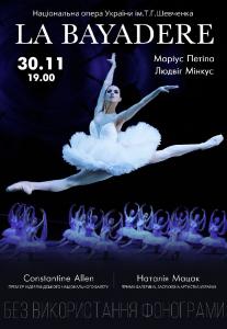 Балет «Баядерка» Киев