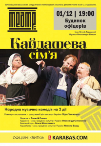Кайдашева сім`я Киев