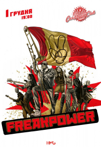 FREAK POWER Киев