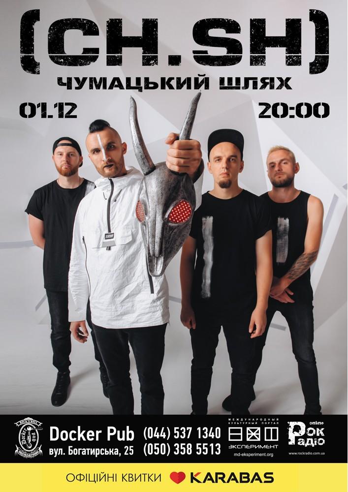 Чумацький Шлях Киев
