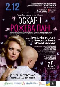 Оскар і Рожева Пані Киев