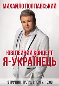 Михайло Поплавський «Я - Українець» Киев