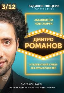 STAND-UP in UA: Дмитро Романов Киев