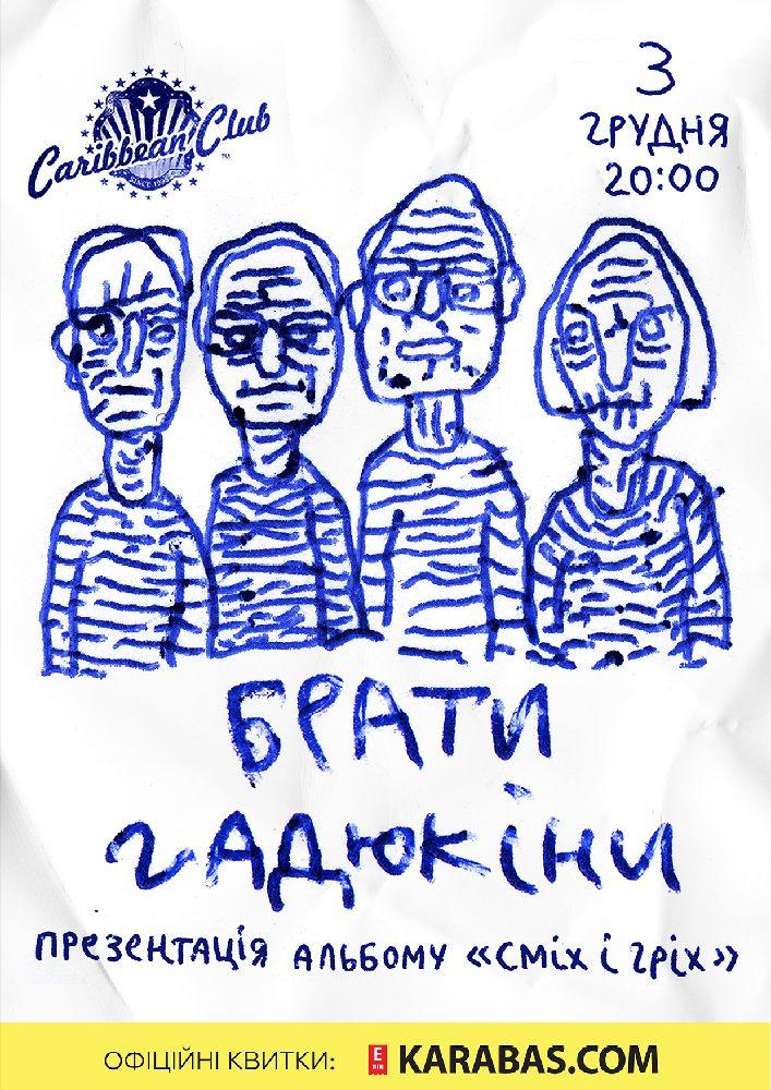 Брати Гадюкіни Киев