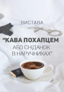 Кава похапцем або Сніданок в наручниках Киев