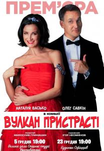 Комедія «Вулкан пристрасті» Киев