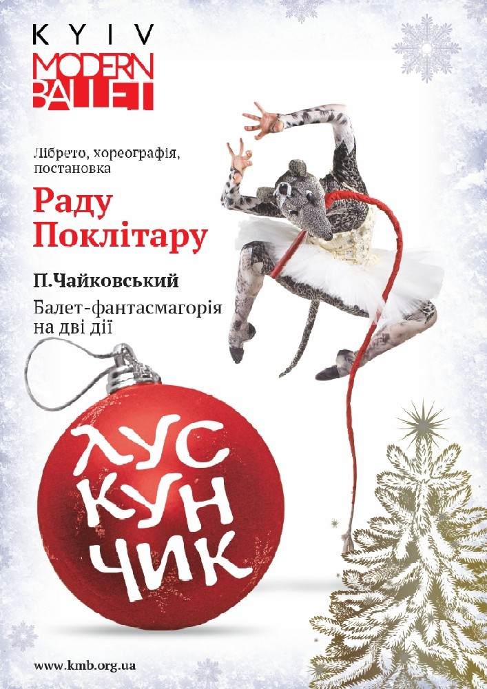 Театр «Киев Модерн-балет» Раду Поклитару. Спектакль «Щелкунчик» Киев