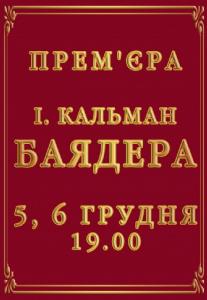 Баядера Киев