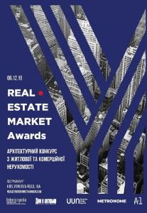 Архітектурний конкурс жилової і комерційної нерухомості REM Awards Киев