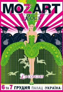 Rock MOZART Le Concert Киев