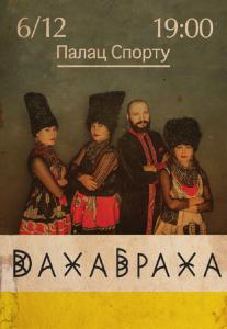 ДахаБраха Киев
