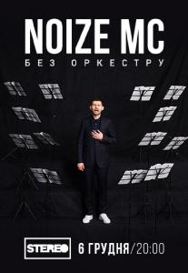 NOIZE MC Киев