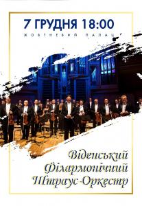 Віденський Філармонічний Штраус-Оркестр Киев