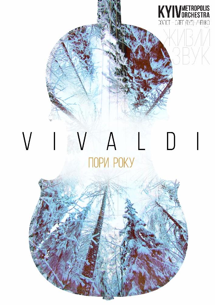 VIVALDI | Пори року Киев