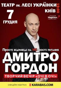 Дмитрий Гордон Киев