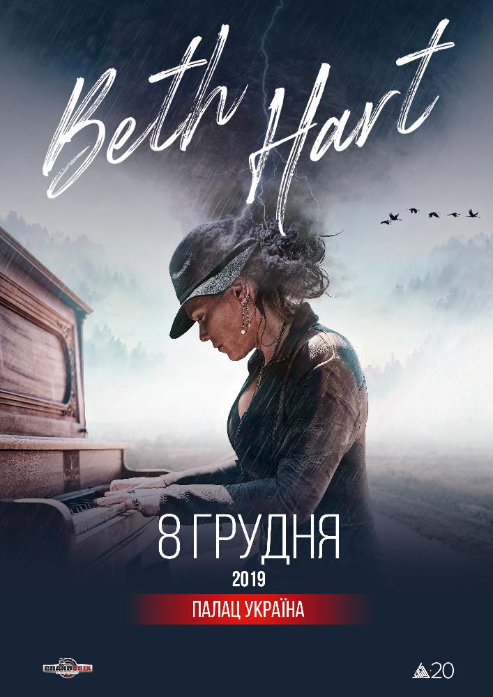 Beth Hart Киев