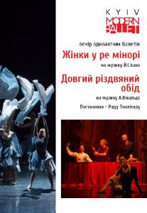 Kyiv Modern Ballet. Женщины в ре-миноре. Долгий рождественский обед. Раду Поклитару Киев