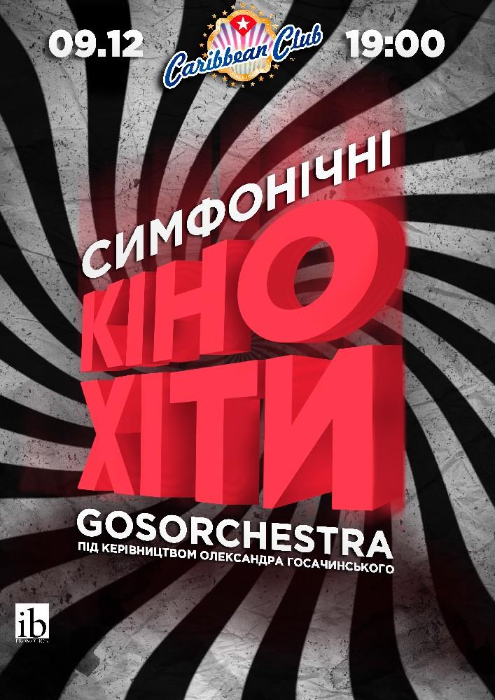 Музика з кінофільмів Киев