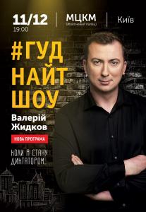 Валерій Жидков #Гуднайтшоу Киев