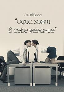 Черный квадрат. Офис. Зажги в себе желание Киев