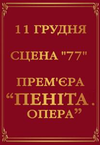 ПЕНІТА. Опера Киев