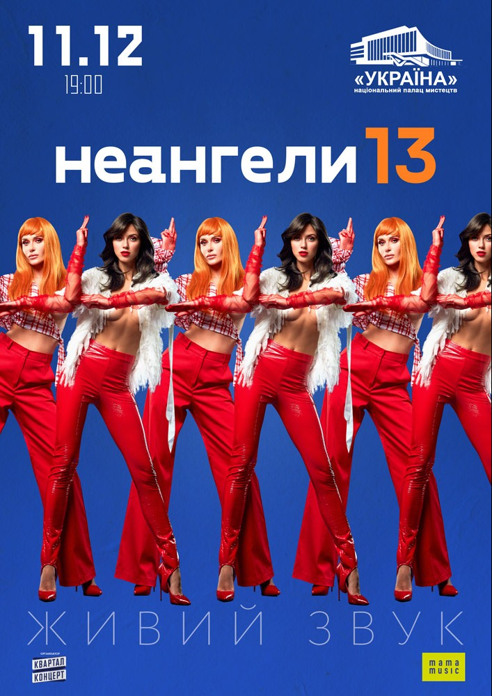 НЕАНГЕЛИ 13 Киев