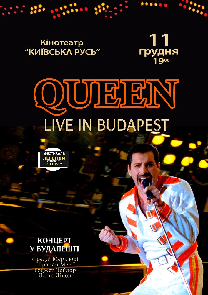 Queen live in Budapest Киев