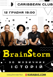 Brainstorm Киев
