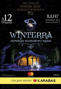 Winterra. Легенда казкового краю Киев