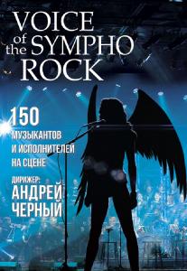 Voice of the Sympho Rock Киев