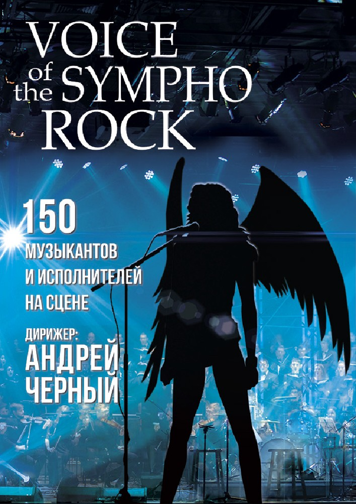 Voice of the Sympho Rock Киев