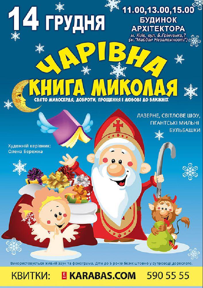 Чарівна книга Миколая Киев