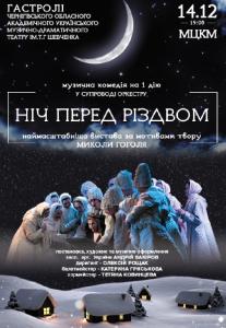 Ніч перед Різдвом Киев