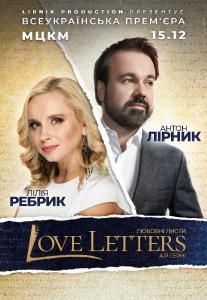 Спектакль «Love letters» (Любовные письма) Киев