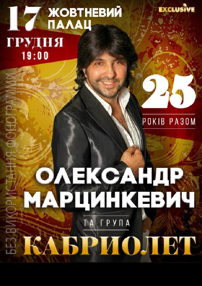 Кабриолет и Александр Марцинкевич Киев