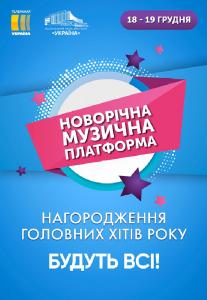 Новорічна музична платформа Киев