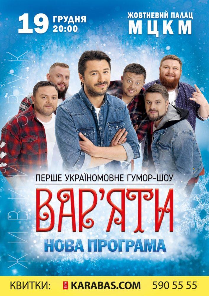 Сергій Притула. Гумор-шоу «Вар'яти» Киев