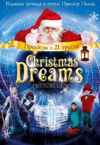 «Christmas Dreams» - різдвяне шоу для дітей Киев