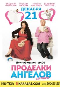 Проделки ангелов Киев