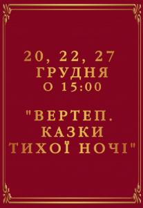 Вертеп. Казки тихої ночі Киев