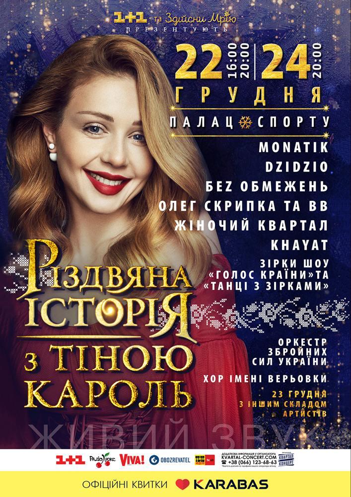 Різдвяна історія з Тіною Кароль Киев