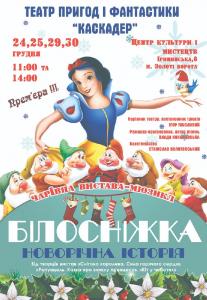 Казка-мюзикл «Білосніжка. Новорічна історія» Киев
